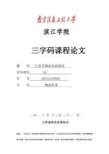 三字码课程结业作业【最新】