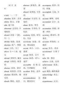 2012年专升本英语词汇表词汇表(打印版)