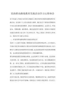 党的群众路线教育实践活动学习心得体会_11111