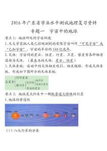 2016广东省学业水平测试地理复习资料