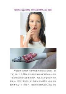 吸烟危害公共健康 世界各国禁烟大招 组图