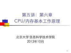 第五讲-CPU内存基本工作原理