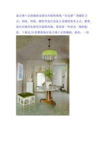 25款复古风格墙面设计 打造居室历史感(组图)