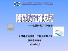 长途光缆线路维护技术培训(仪器仪表OTDR部分)