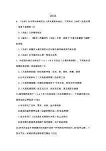 中国法制史2016-2016年司法考试题【可编辑】