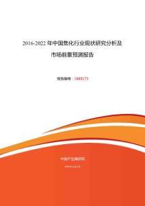 2016年2022年焦化行业现状研究分析及免费白菜网站大全2018前景预测报告