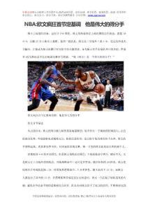 NBA:欧文疯狂首节定基调 他是伟大的得分手