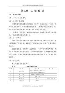 林州市莲花造纸有限公司工程分析章节