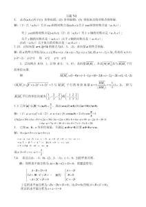 广西工学院微积分2考试必考题目和答案