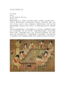 [指导]台北故宫博物院书画