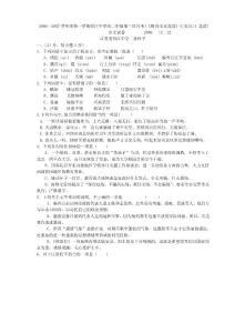 2006―2007学年度第一学期邗江中学高二年级第三次月考(《唐诗宋词选读》《〈史记〉》选读)