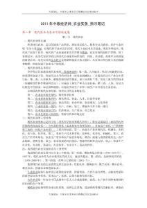 2011年中级经济师_农业实务_预习笔记