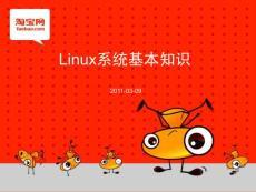 第一讲Linux系统基本知识