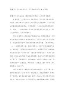 2016学习毛泽东党委会的工作方法心得体会汇编15篇的