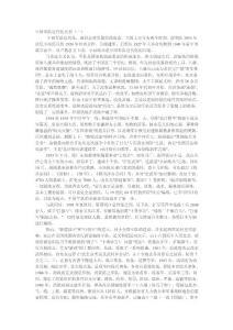 中国军队近代化历程