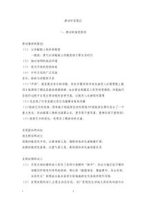 《唐诗研究》读书笔记