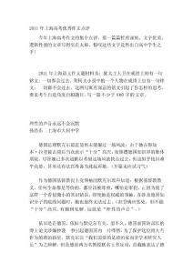 [小学]2011年上海高考优秀作文点评