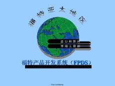 福特产品开发系统FPDS-1