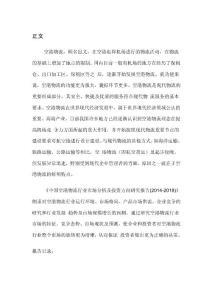 中国空港物流行业市场分析..