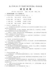 期中语文教学质量统一检测试卷