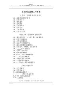 2013监理规范表格