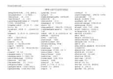 【精心制作】高考英语常用短语