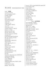 考研英语阅读词汇总结
