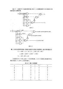 [教学设计]五邑大学 数字电路