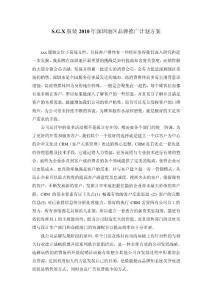 xxx服装2010年深圳地区品牌推广计划方案