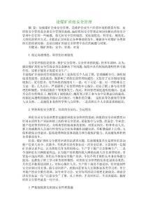 【管理学论文】论煤矿班组安全管理