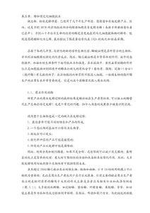生物工程专业英语第五章翻译