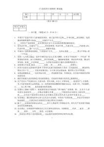 【最新公文】党课结业考试复习题[1]