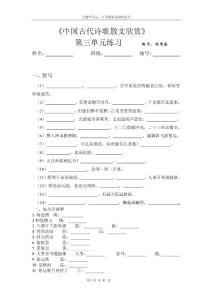 《中国古代诗歌散文欣赏》第三单元练习卷