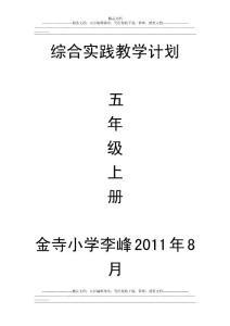 综合实践教学计划李峰