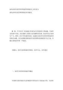 深化农村行政管理体制改革的建议_社科论文
