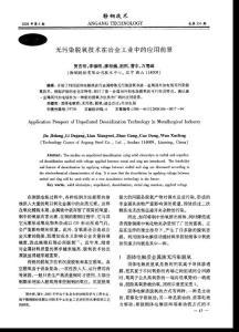 无污染脱氧技术在冶金工业中的应用前景(论文)