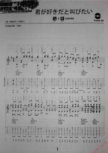 灌篮高手吉他谱原版