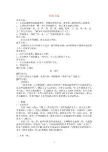 【优质】高中语文:《中国古代诗歌散文欣赏》第4单元第4课 《阿房宫赋》(教案)新人教版