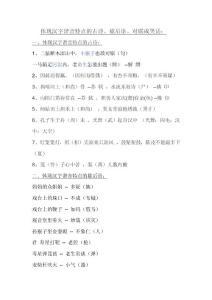 体现汉字谐音特点的古诗歇后语对联或笑话