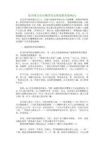 【管理学论文】论西域文化对魏晋南北朝道教的影响(1)