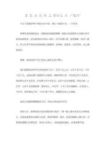 """老北京民俗之阴历七月--""""鬼月"""""""