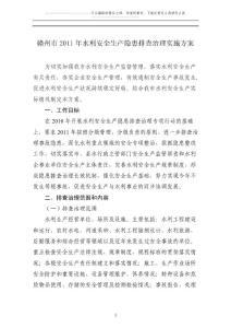 赣州市2011年水利安全生产隐患排查治理实施方案