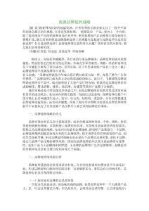 【管理学论文】浅谈品牌延伸战略