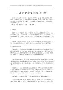 王老吉企业策划案例分析