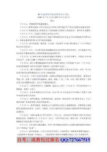 07年成考时事政治国内外大事记【精选文档】