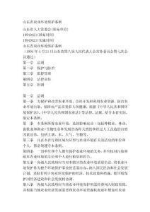 山东省农业环境保护条例