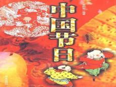 第二讲 中国传统节日与习俗 上课用