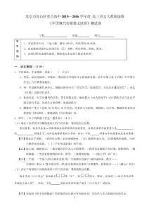 北京市房山区重点高中2015—2016学年度高三语文人教版选修《中国现代诗歌散文欣赏》测