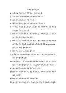 植物病毒学复习题-1206《精选文档》