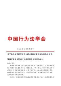[教学]融资租赁业务创新、投融资管理及法律风险防范(上海)